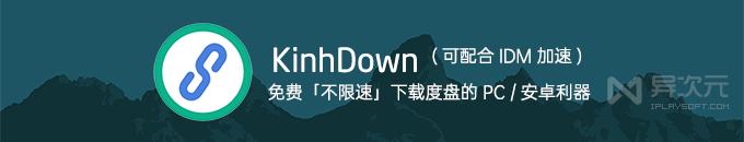 KinhDown - 免费不限速的百度网盘文件加速下载利器 (解析真实地址/用 IDM 下载度盘)