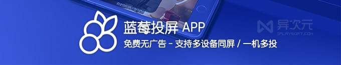 蓝莓投屏 - 免费无广告的手机画面镜像无线投屏软件 (支持分屏/多设备同屏)
