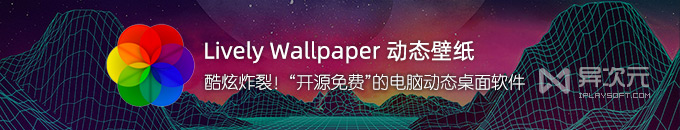 Lively Wallpaper - 免费开源的动态壁纸桌面软件 (Wallpaper Engine 替代品)