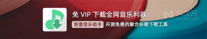 洛雪音乐助手 - 免 VIP 下载全网音乐 MP3 的开源免费工具利器 (QQ/网易/酷狗等)