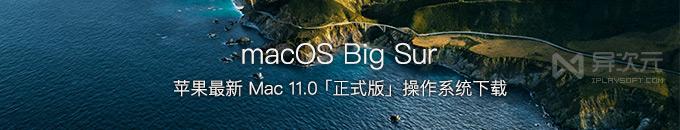 苹果 macOS Big Sur 最新官方正式版下载 / Mac 11.0 操作系统 dmg 镜像