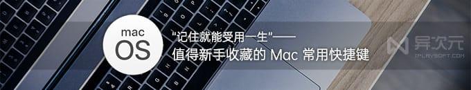 记住能受用一生!新手最应收藏的苹果 macOS 系统键盘快捷键列表整理