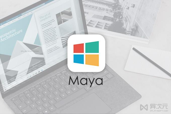 Maya 快速启动器软件