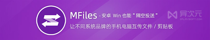 MFiles - 让不同系统品牌的手机与电脑间无缝传送文件与同步剪贴板文字