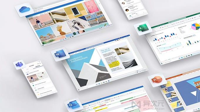 微软 Microsoft 365 订阅服务