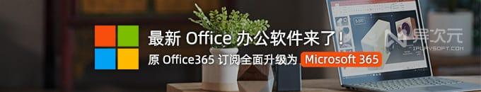 微软 Microsoft 365 = 全套最新正版 Office 办公软件下载 (原 Office365 订阅升级)