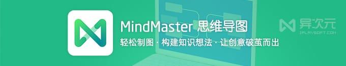 MindMaster 思維導圖 - 好用的跨平臺云儲存腦圖制作工具 (團隊協作多人編輯)