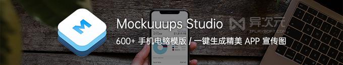Mockuuups Studio 一键生成精美 APP 宣传海报图 (600+手机电脑平板PSD模版素材)