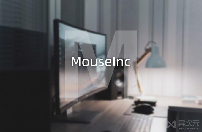 MouseInc 鼠标手势工具