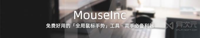 MouseInc - 超好用免費的全局鼠標手勢增強工具軟件,高手們的效率利器