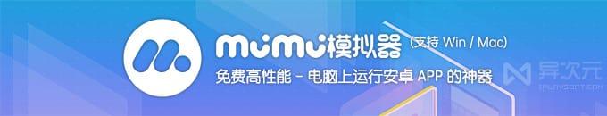 网易 MuMu 安卓模拟器 - 免费高性能在电脑运行 Android 手机应用 APP 游戏的神器