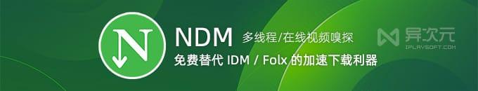 NDM 免费多线程下载工具利器中文版 - 替代 IDM / Folx / 迅雷 (支持网页视频下载)
