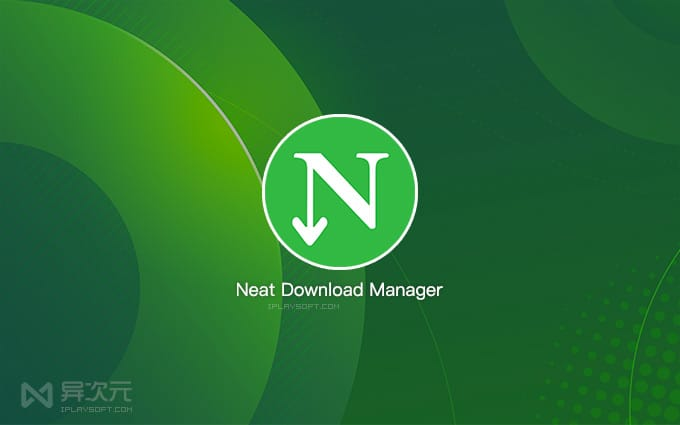 NDM 下载工具 Neat Download Manager