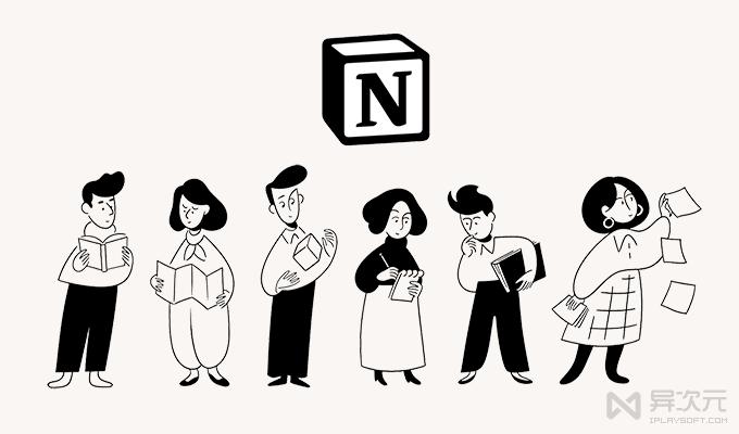 Notion 笔记软件免费