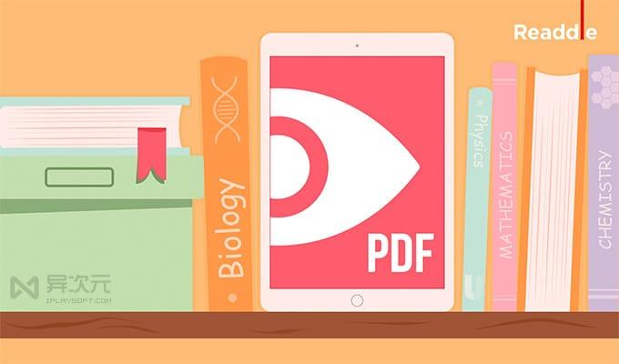 PDF Expert 编辑器