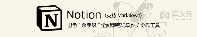 """Notion - """"殺手級""""出色的全能型筆記軟件 (替代印象筆記/強大靈活/支持Markdown)"""