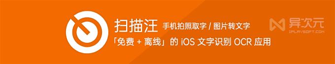 扫描汪 - 免费离线的 iOS 手机 OCR 文字识别应用 APP (支持不用联网离线识别)