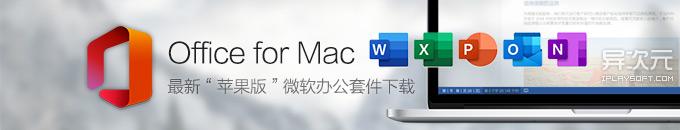 微软 Office for Mac 最新中文版下载 - 苹果版 macOS 办公软件 (支持 M1 芯片)