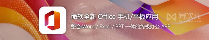 微软全新 Office 三合一手机版应用 - 整合 Word/Excel/PPT 安卓 iPhone 办公软件