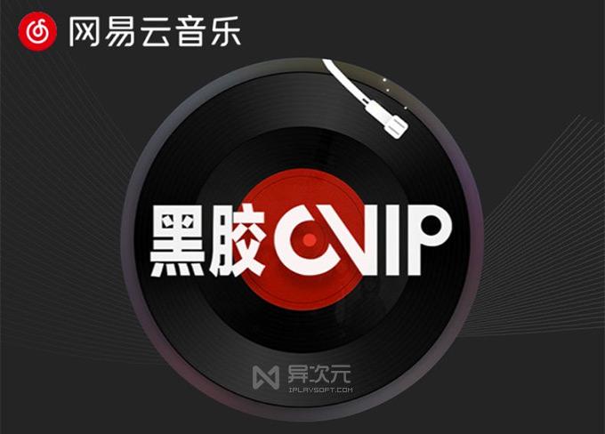 网易云音乐 VIP 年卡
