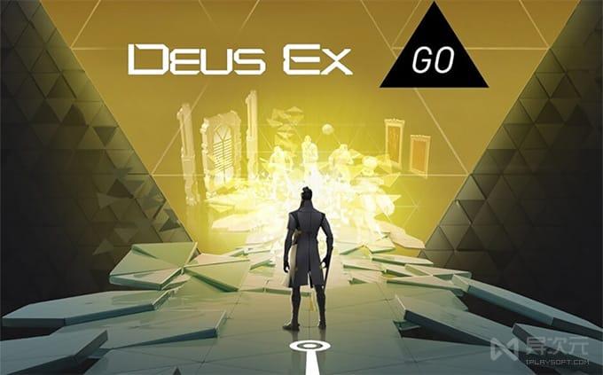 Deus Ex Go 杀出重围