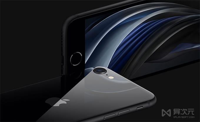 iPhone SE 第二代