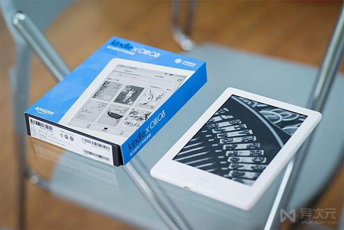 白色 Kindle