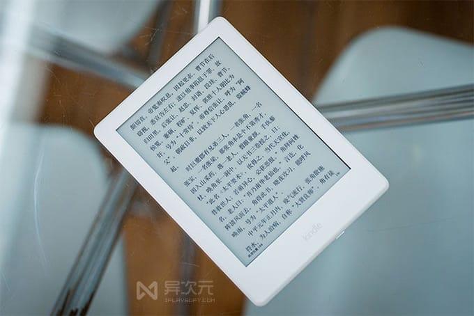 Kindle 阅读器