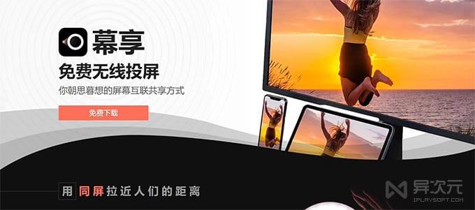幕享无线投屏软件
