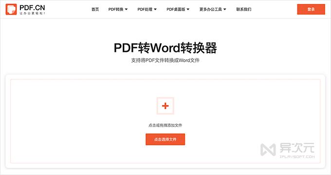 在线 PDF 转换器