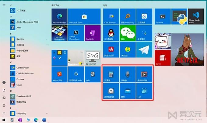 Windows 10 新图标设计