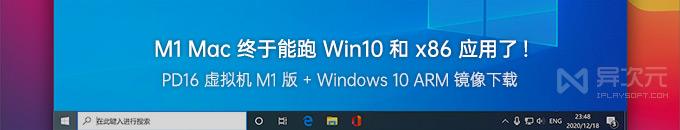 M1 Mac 安装运行 Win10!PD16 虚拟机预览版 + Windows 10 ARM 系统镜像下载