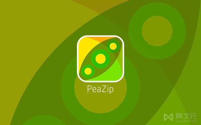 PeaZip 压缩软件工具