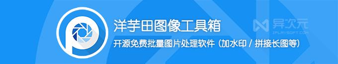 洋芋田图像工具箱 - 开源免费多功能批量图片处理软件 (加水印/长图拼接)
