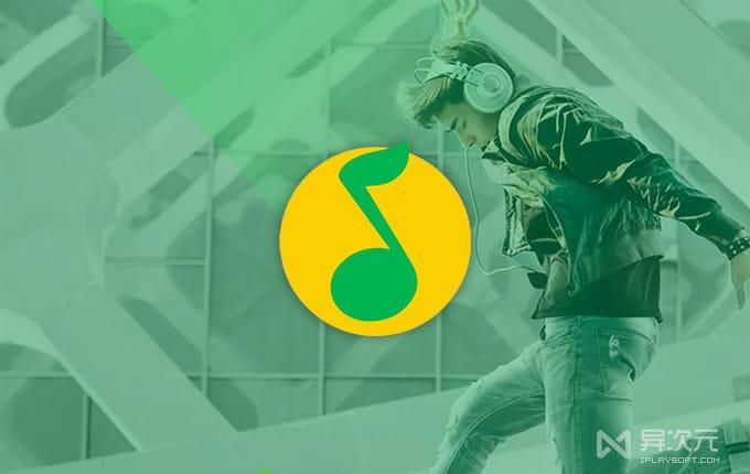 android版的手机qq_QQ音乐播放器下载 - 免费在线收听下载正版高清无损音质音乐 - 异 ...