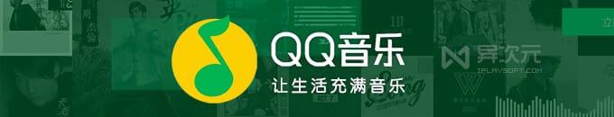 QQ音乐播放器下载 - 免费在线收听下载正版高清无损音质音乐