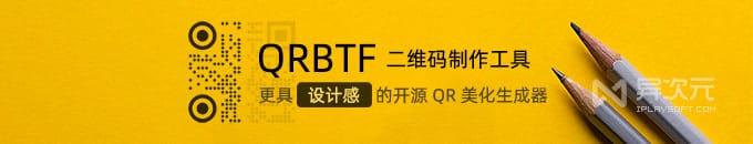 怎样制作漂亮设计的二维码?QRBTF 免费开源艺术二维码在线生成器工具