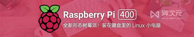 """全新形态「树莓派 400」登场!一款""""装在键盘里""""的高性价比超轻薄 Linux 小电脑"""