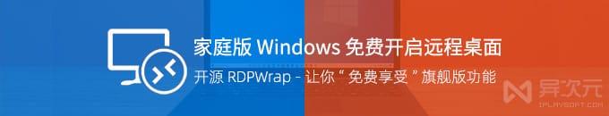 RDPWrap 开源补丁 - 免费给家庭版 Win10/8/7 开启远程桌面连接服务