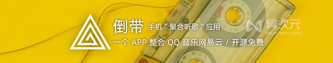 倒带 - 整合 QQ 音乐和网易云!良心免费的极简安卓手机听歌 APP 神器