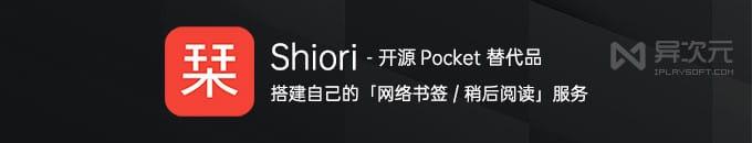 Shiori - 搭建自己私人免费的网络书签/收藏夹/稍后阅读工具 (Pocket 替代品)