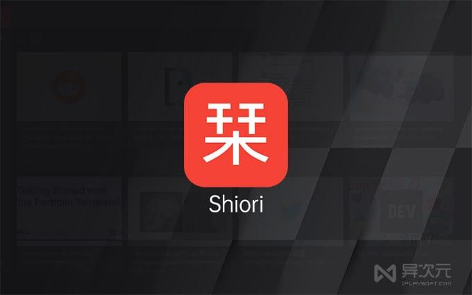 shiori 网络书签收藏夹