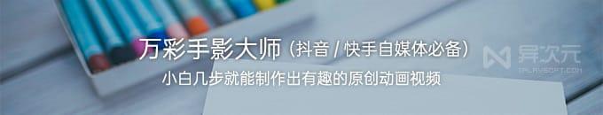万彩手影大师 - 自媒体抖音/快手动画视频制作软件 (免费领取特别版注册码)
