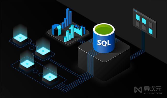 SQL Server 数据库服务器