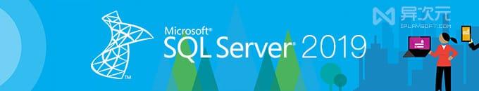 微软 SQL Server 2019 中文正式版下载 (免费开发者版 / Express / 企业版 ISO 镜像)