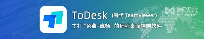 ToDesk - 免费流畅不限速的远程控制软件 (国内免费 TeamViewer 替代品)