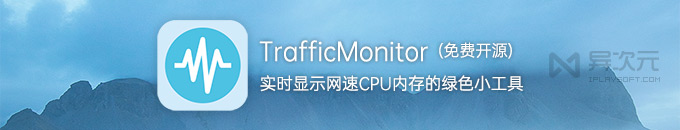 TrafficMonitor - 开源免费小巧的网速流量监控/CPU内存率查看工具 (悬浮窗显示)