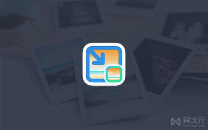 图压 图片压缩工具软件