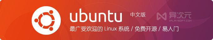 Ubuntu 20.10 中文桌面版/服务器正式版ISO镜像下载 - 最流行易入门的 Linux 系统
