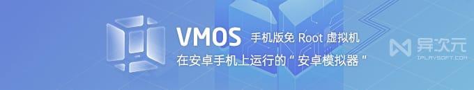 VMOS Pro 虚拟大师 - 首款能运行在 Android 手机上的安卓模拟器 (手机版虚拟机)